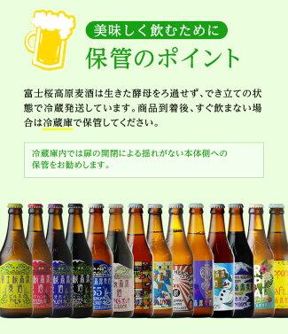 【ビールギフト】【お中元】「富士桜高原麦酒ごちそう12本セット」地ビール飲み比べ&アイスバイン&ソーセージ【クラフトビール】【送料無料】【楽ギフ_のし】【楽ギフ_のし宛書】