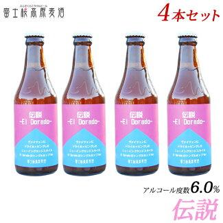 限定醸造ビール「富士桜高原麦酒伝説4本セット」
