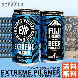 クラフトビール FUJIZAKURA BEER PROJECT エクストリームピルスナー【EXTREME PILSNER】1ケース(350ml×24缶) 缶 地ビール 富士桜高原麦酒が作った、ホップとモルトの絶妙なバランス お中元