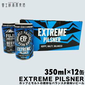 クラフトビール FUJIZAKURA BEER PROJECT エクストリームピルスナー【EXTREME PILSNER】12缶セット(350ml×12缶) 缶 地ビール 富士桜高原麦酒が作った、ホップとモルトの絶妙なバランス お中元