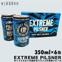 クラフトビール FUJIZAKURA BEER PROJECT エクストリームピルスナー【EXTREME PILSNER】6缶セット(350ml×6缶) 缶 地ビール 富士桜高原麦酒が作った、ホップとモルトの絶妙なバランス お中元