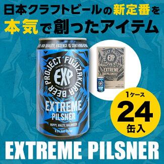 FUJIZAKURABEERPROJECTエクストリームピルスナー【EXTREMEPILSNER】1ケース(350ml×24缶)クラフトビール缶地ビール富士桜高原麦酒が満を持して作った、ホップとモルトの絶妙なバランスが美味いビール