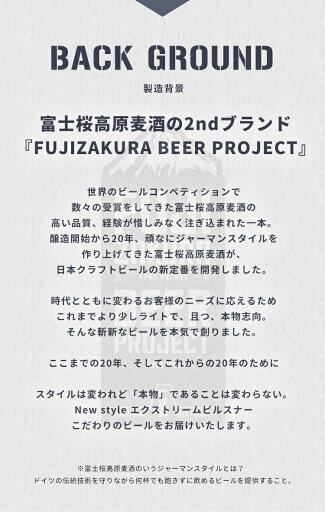 【予約販売商品クール便では配送致しません】FUJIZAKURABEERPROJECTエクストリームピルスナー【EXTREMEPILSNER】6缶セット(350ml×6缶)クラフトビール缶地ビール富士桜高原麦酒が満を持して作った、ホップとモルトの絶妙なバランスが美味いビール