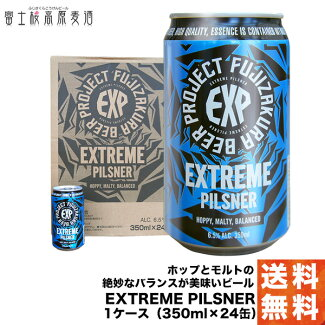 FUJIZAKURABEERPROJECTエクストリームピルスナー【EXTREMEPILSNER】1ケース(24缶)