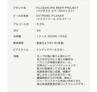 【予約販売商品10/17以降発送】FUJIZAKURABEERPROJECTエクストリームピルスナー【EXTREMEPILSNER】1ケース(24缶)クラフトビール缶地ビールクラフトビールで様々な受賞をしてきた富士桜高原麦酒が満を持して作った、ホップとモルトの絶妙なバランスが美味いビール