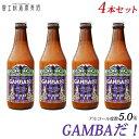 限定醸造ビール「富士桜高原麦酒GAMBAだ!4本セット」
