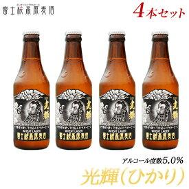 限定醸造ビール「富士桜高原麦酒光輝(ひかり)4本セット」