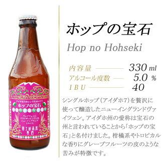 限定醸造ビール「富士桜高原麦酒ホップの宝石4本セット」
