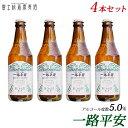 限定醸造ビール「富士桜高原麦酒一路平安4本セット」