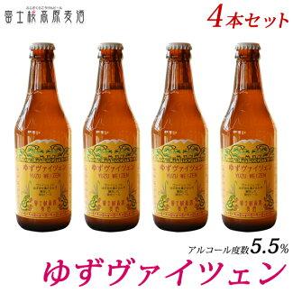 限定醸造ビール「富士桜高原麦酒ゆずヴァイツェン4本セット」
