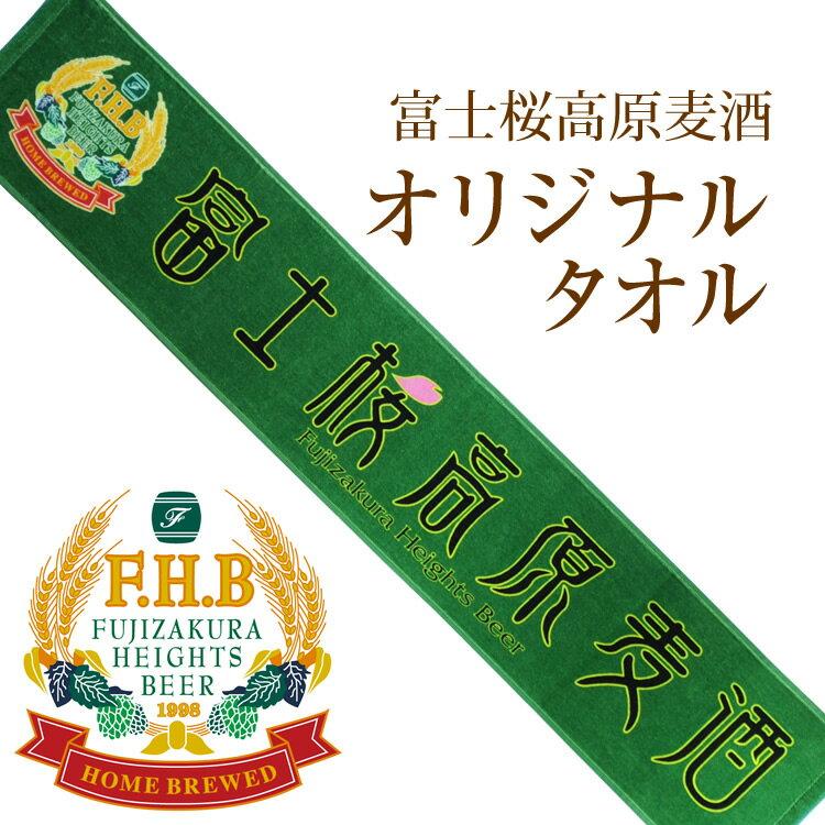 「富士桜高原麦酒オリジナルマフラータオル」