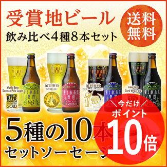 富士桜高原麦酒8本・ソーセージ10本「よくばりセット」
