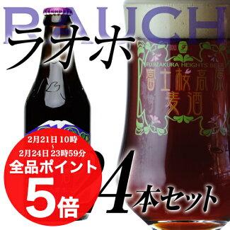 富士山の地ビール!「富士桜高原麦酒」ラオホ24本セット