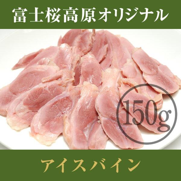 「富士桜高原ソーセージ:アイスバイン」ブロック:150g