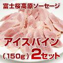 「富士桜高原ソーセージ:アイスバイン×2セット」150g×2ブロック