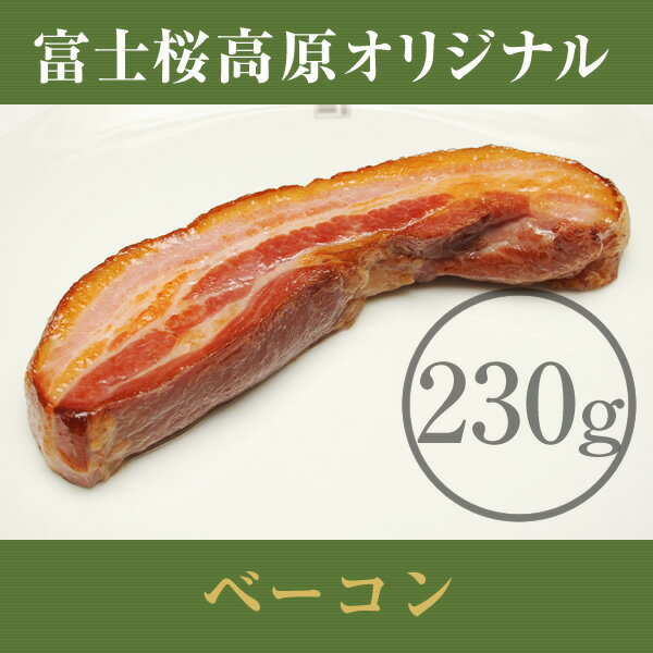「富士桜高原ソーセージ:オールドベーコン」ブロック(230g)
