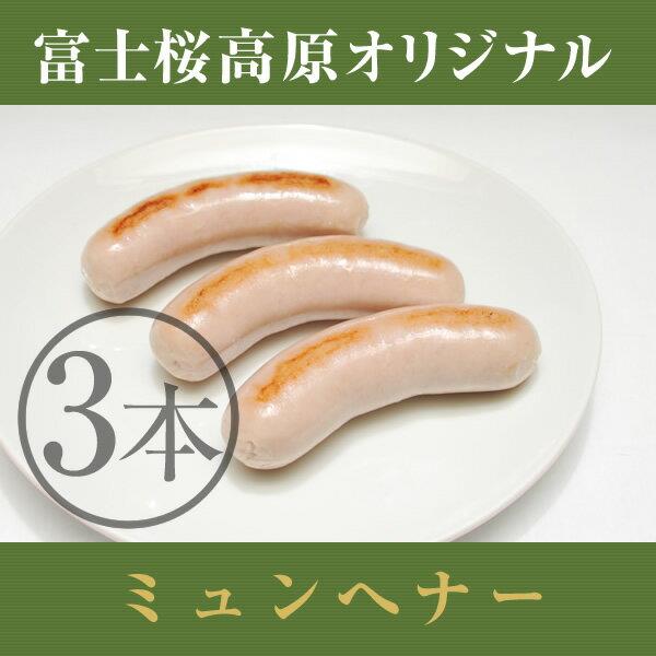 「富士桜高原ソーセージ:ミュンヘナー」3本セット(180g)