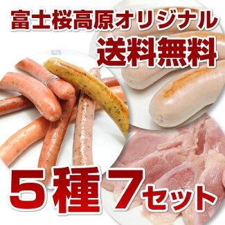 「富士桜高原ソーセージ:ボリュームセット」5種7パッケージで送料無料