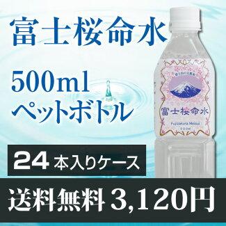 「富士桜命水500mlペットボトル(24本1ケース)」【ミネラルウォーター】【送料無料】