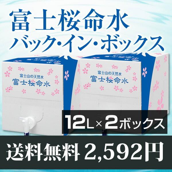 「富士桜命水12リットル×2(計24L)」【バックインボックス】【ミネラルウォーター】【送料無料】