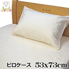 ふかふか カラーサテンピローケース L 53x73cm 大判 コットン100% SEKマーク 抗菌防臭加工済みのサテン生地使用 プレーンカラー8色 無地 日本製 マニフレックスのピローグランデの枕カバーにも使える