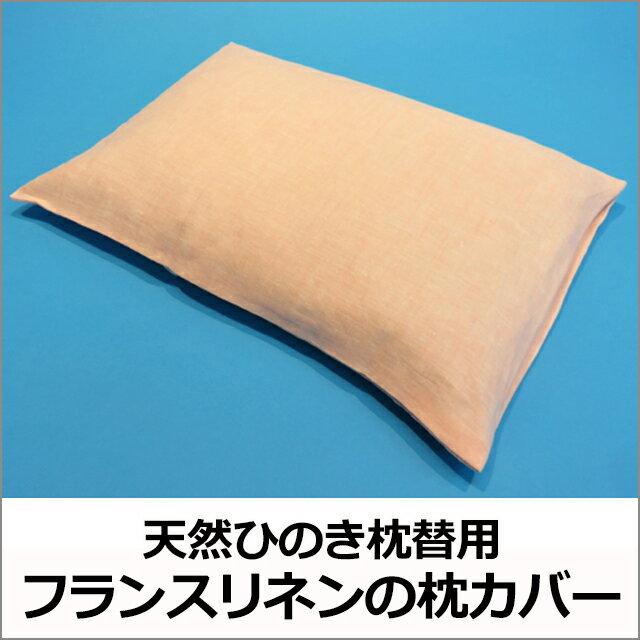 天然ひのき枕替用・フランスリネンのピロケース