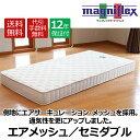 マニフレックス エア・メッシュ セミダブル SD magniflex