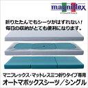 マニフレックス オートマボックスシーツ セミダブル マニフレックス三つ折りタイプ メッシュウィング専用シーツ