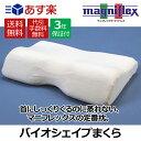 マニフレックス バイオシェイプピロー レギュラータイプ magniflex 高反発枕