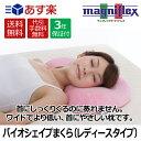 マニフレックスバイオシェイプピロー レディースタイプ  magniflex マニフレックスまくら 女性向きの枕