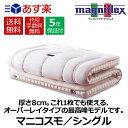 マニフレックス マニコスモ シングル magniflex 高反発ベッド布団 オーバーレイ 体圧分散敷きふとん 送料無料、代引き手数料無料