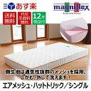 マニフレックス エア・メッシュ ハットトリック シングル 洗える側生地 magniflex マニフレックスマットレス 高反発 ベッドマットレス…