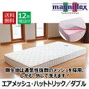マニフレックス エア・メッシュ ハットトリック ダブル 洗える側生地 magniflex マニフレックスマットレス 高反発 ベッドマットレス …
