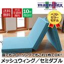 マニフレックス メッシュウィング セミダブル magniflex 三つ折り 高反発 体圧分散 マットレス