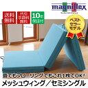 マニフレックス メッシュウィング セミシングル magniflex 三つ折り 高反発 マットレス
