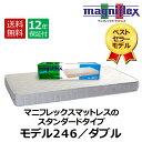 マニフレックス モデル246 ダブル magniflex model246 S-Model JP