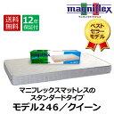 マニフレックス モデル246 クイーン magniflex model246 S-Model JP