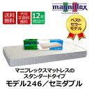 マニフレックス モデル246 セミダブル magniflex model246 S-Model JP