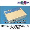 マニフレックス コットンパイルボックスシーツ シングル マニフレックス社純正 専用シーツ