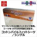 マニフレックス コットンパイルフィットシーツ シングル マニフレックス社純正 専用シーツ イタリアンフトンに最適