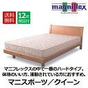 マニフレックス マニ・スポーツ クイーン magniflex マニフレックスマットレス マニスポーツ 高反発 ハードタイプ ベッドマットレス …