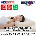 マニフレックス エア・トスカーナ magniflex 高反発 大きな枕 70x40cm