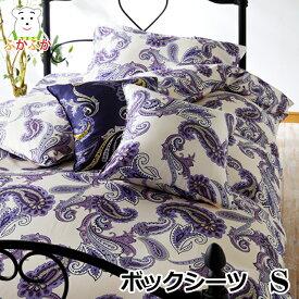 ランチェッティ コトニーナ ボックスシーツ シングル (100x200x30cm) しなやかなサテン ベッドマットレス用シーツ) LANCETTI
