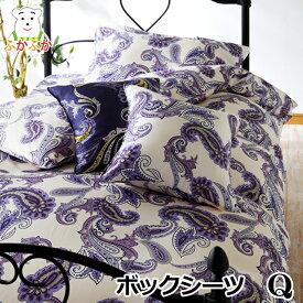 ランチェッティ コトニーナ ボックスシーツ クイーン (170x200x30cm) しなやかなサテン ベッドマットレス用シーツ LANCETTI