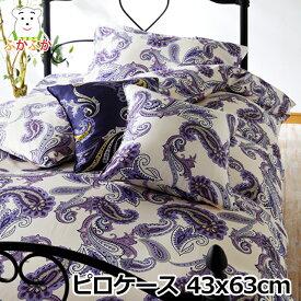 ランチェッティ コトニーナ ピロケース 43x63cm しなやかなサテン 枕カバー LANCETTI