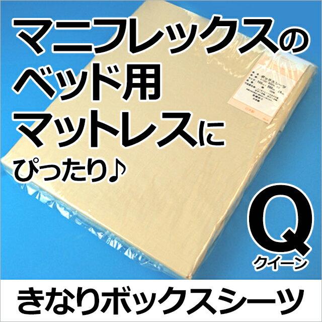 きなりボックスシーツ クイーン 綿100%ブロード生地 国産 ベッドマットレス用