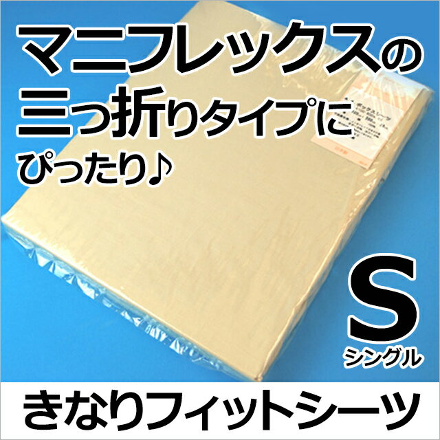 きなりフィットシーツ シングル 綿100%ブロード生地 国産 マニフレックス・メッシュウイングのシングルに使えます。