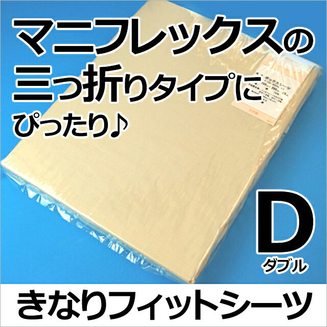 きなりフィットシーツ ダブル 綿100%ブロード生地 国産 マニフレックスのメッシュウイングに使えます。