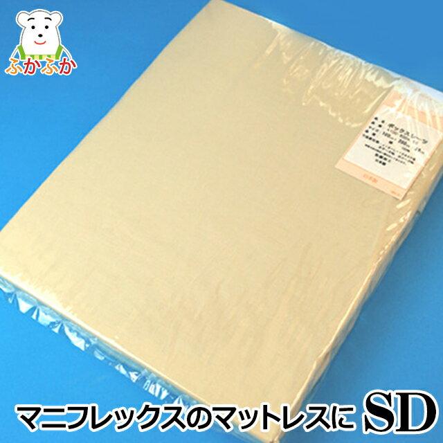 きなりボックスシーツ セミダブル 綿100%ブロード生地 国産 ベッドマットレス用 カラーもあります。マニフレックスのマットレスに使えます。