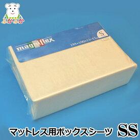 マニフレックス コットンパイルボックスシーツ セミシングル マニフレックス社純正 専用シーツ